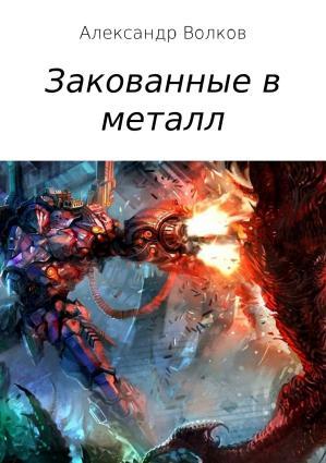 Закованные в металл photo №1