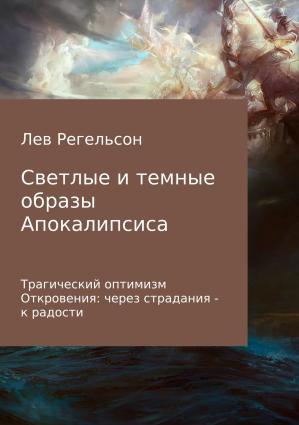 Светлые и темные образы Апокалипсиса photo №1
