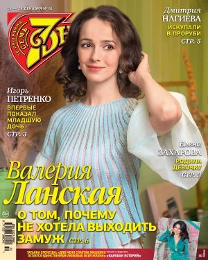 Семь дней ТВ-программа №51/2017 photo №1