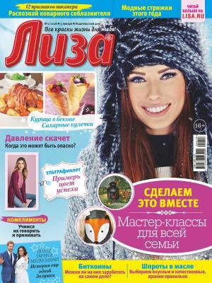 Журнал «Лиза» №02/2018 Foto №1