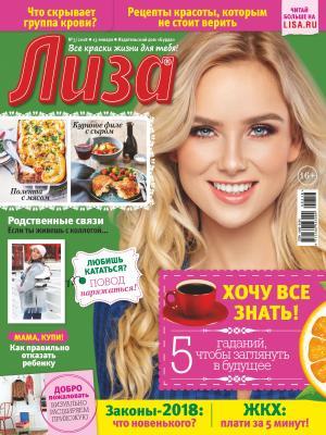 Журнал «Лиза» №03/2018 Foto №1