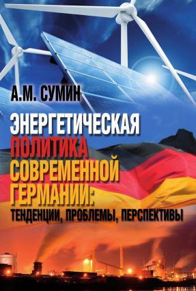Энергетическая политика современной Германии: тенденции, проблемы, перспективы photo №1