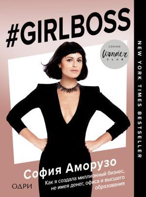 #Girlboss. Как я создала миллионный бизнес, не имея денег, офиса и высшего образования Foto №1