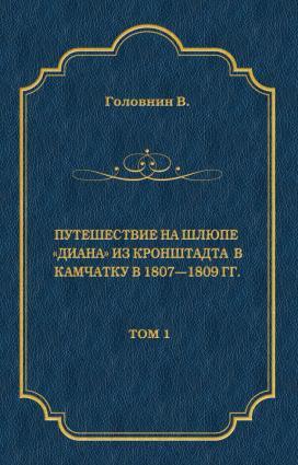 Путешествие на шлюпе «Диана» из Кронштадта в Камчатку в 1807—1809 гг. Том 1 Foto №1