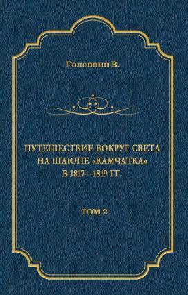 Путешествие вокруг света на шлюпе «Камчатка» в 1817—1819 гг. Том 2 Foto №1