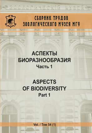 Аспекты биоразнообразия. Часть 1 Foto №1