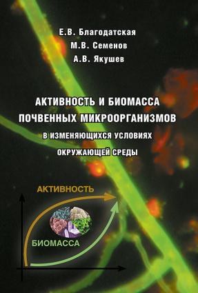 Активность и биомасса почвенных микроорганизмов в изменяющихся условиях окружающей среды Foto №1