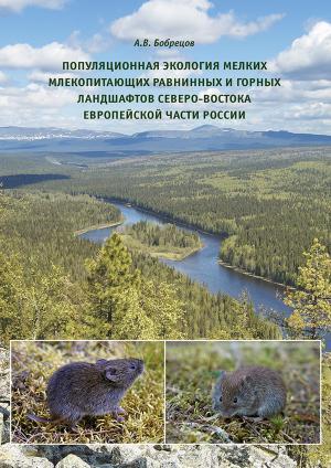 Популяционная экология мелких млекопитающих равнинных и горных ландшафтов Северо-Востока европейской части России photo №1