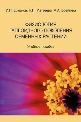 Физиология гаплоидного поколения семенных растений. Учебное пособие