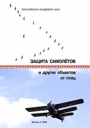 Защита самолетов и других объектов от птиц photo №1