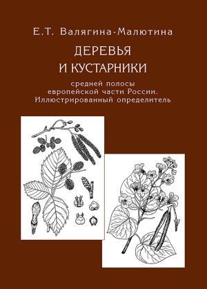 Деревья и кустарники средней полосы европейской части России. Иллюстрированный определитель photo №1