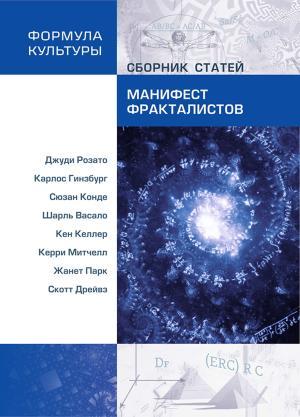 Манифест фракталистов (сборник) Foto №1