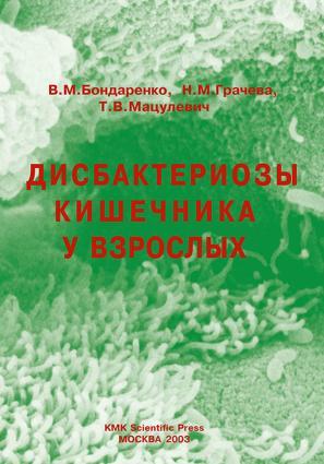 Дисбактериозы кишечника у взрослых photo №1
