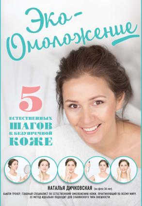 Эко-омоложение. 5 естественных шагов к безупречной коже Foto №1