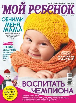 Журнал «Лиза. Мой ребенок» №02/2018 photo №1