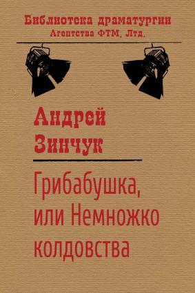Грибабушка, или Немножко колдовства photo №1