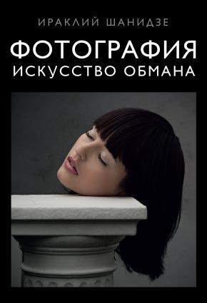 Фотография. Искусство обмана photo №1