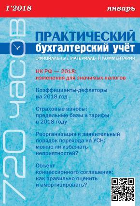 Практический бухгалтерский учёт. Официальные материалы и комментарии (720 часов) №1/2018 photo №1