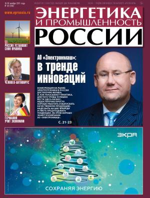 Энергетика и промышленность России №22 2017 photo №1