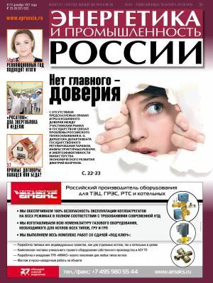 Энергетика и промышленность России №23–24 2017 Foto №1