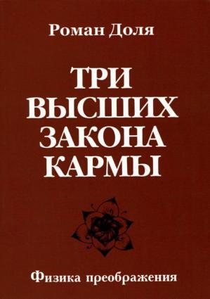 Три высших закона кармы Foto №1