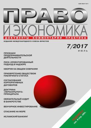 Право и экономика №7/2017 photo №1