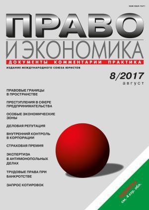 Право и экономика №8/2017 photo №1