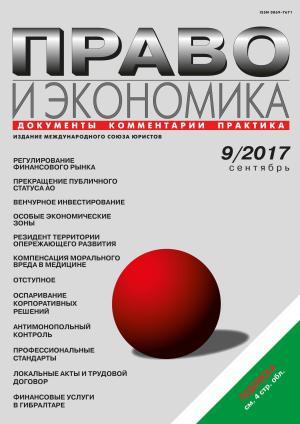 Право и экономика №9/2017 photo №1