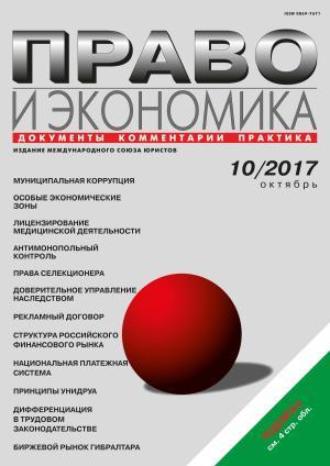 Право и экономика №10/2017 photo №1