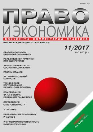 Право и экономика №11/2017 photo №1
