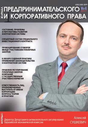 Журнал предпринимательского и корпоративного права № 4 (8) 2017 Foto №1