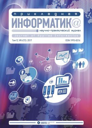 Прикладная информатика №6 (72) 2017 Foto №1