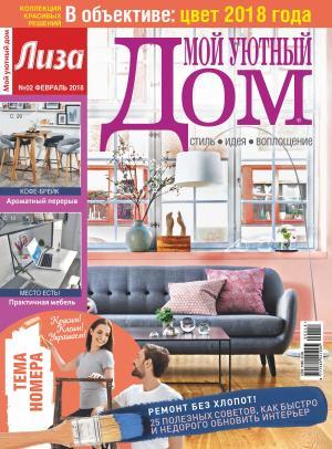 Журнал «Лиза. Мой уютный дом» №02/2018