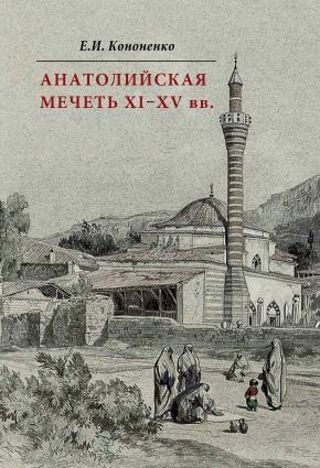 Анатолийская мечеть XI–XV вв. Очерки истории архитектуры photo №1