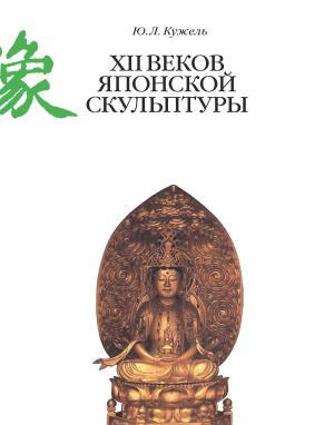 XII веков японской скульптуры photo №1