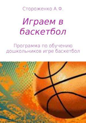 Играем в баскетбол Foto №1