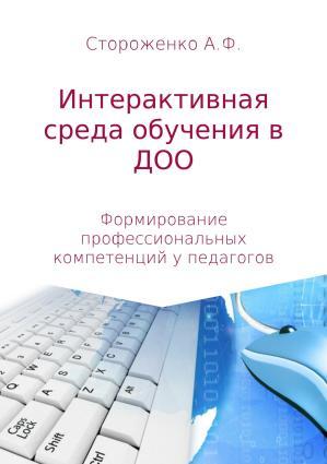 Программа по формированию профессиональных компетенций педагогов в создании интерактивной среды обучения «Эффекти... Foto №1