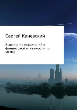 Выявление искажений в финансовой отчетности по МСФО photo №1