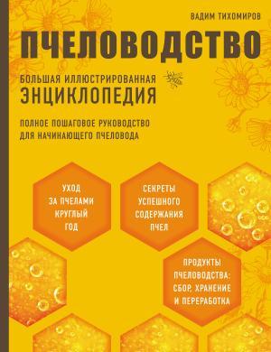 Пчеловодство. Большая иллюстрированная энциклопедия photo №1