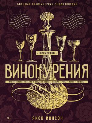 Искусство винокурения. Большая практическая энциклопедия photo №1