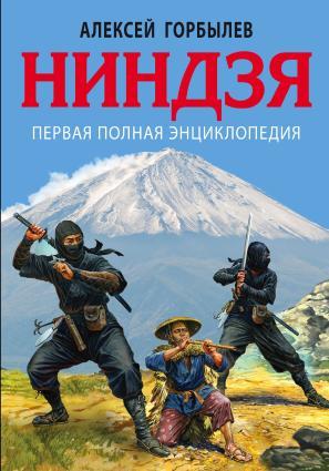 Ниндзя. Первая полная энциклопедия photo №1