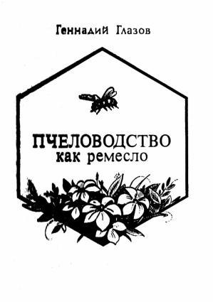 Пчеловодство как ремесло Foto №1