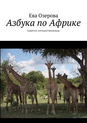 Азбука по Африке. Заметки путешественницы Foto №1