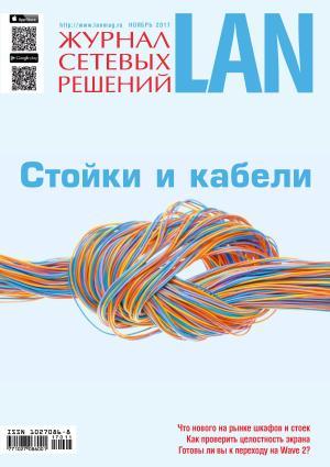 Журнал сетевых решений / LAN №11/2017 Foto №1