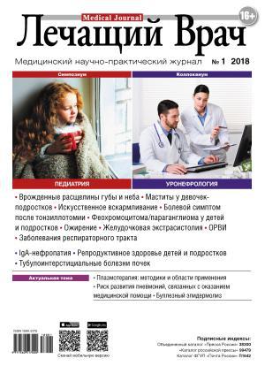 Журнал «Лечащий Врач» №01/2018 photo №1