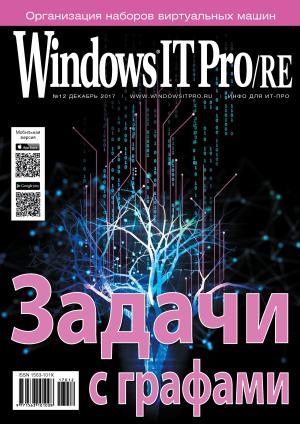 Windows IT Pro/RE №12/2017 Foto №1