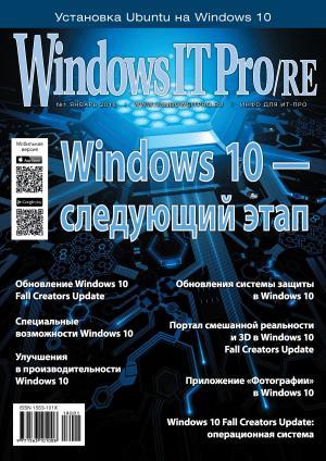 Windows IT Pro/RE №01/2018 Foto №1