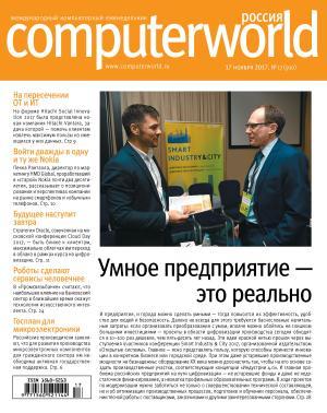 Журнал Computerworld Россия №17/2017 Foto №1
