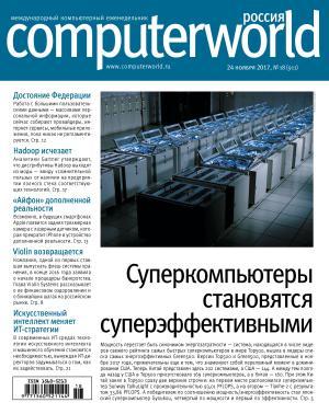 Журнал Computerworld Россия №18/2017 Foto №1