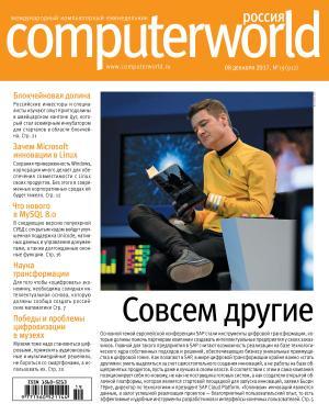 Журнал Computerworld Россия №19/2017 Foto №1